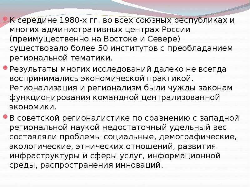 К середине 1980-х гг. во всех союзных республиках и многих административных центрах России (преимуще
