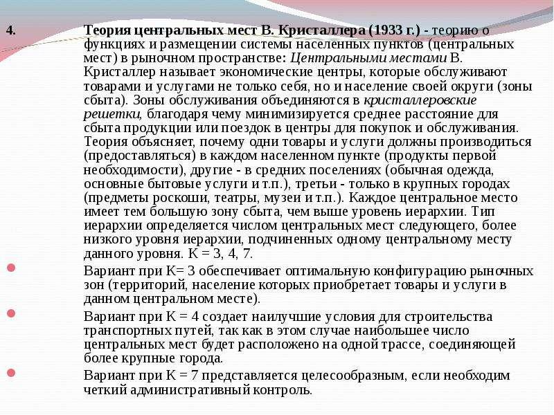 Теория центральных мест В. Кристаллера (1933 г. ) - теорию о функциях и размещении системы населенны