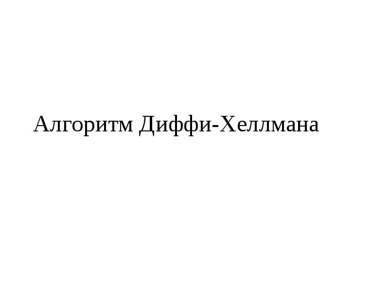 Алгоритм Диффи-Хеллмана
