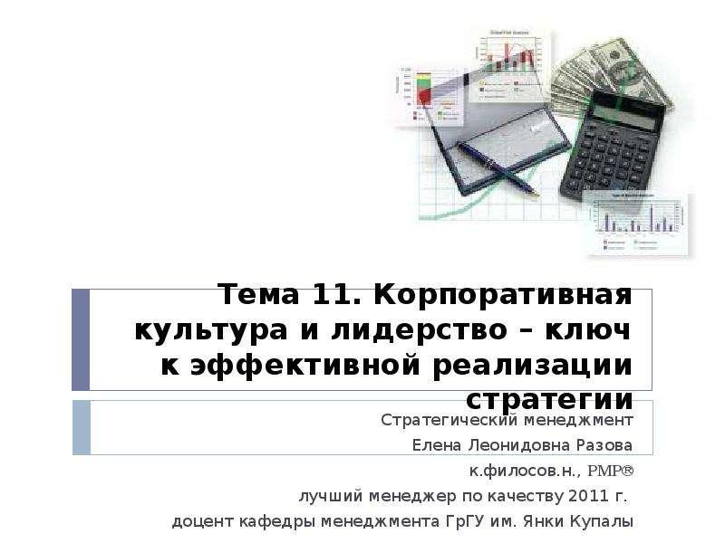 Презентация Корпоративная культура и лидерство