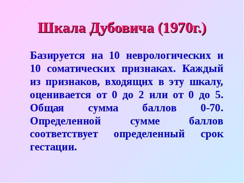 Шкала Дубовича (1970г. ) Базируется на 10 неврологических и 10 соматических признаках. Каждый из при