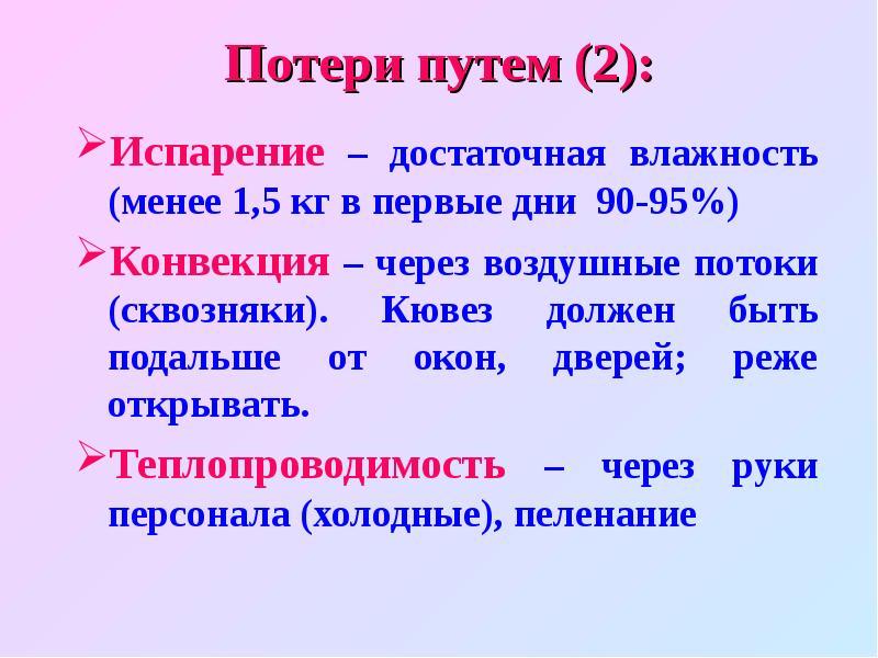 Потери путем (2): Испарение – достаточная влажность (менее 1,5 кг в первые дни 90-95%) Конвекция – ч