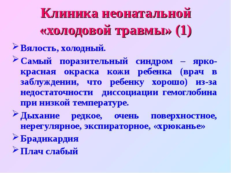 Клиника неонатальной «холодовой травмы» (1) Вялость, холодный. Самый поразительный синдром – ярко-кр