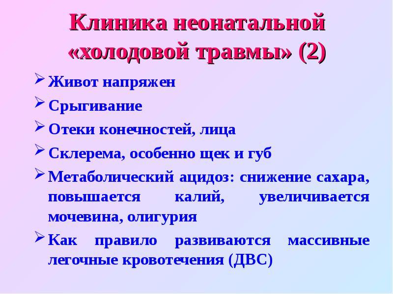 Клиника неонатальной «холодовой травмы» (2) Живот напряжен Срыгивание Отеки конечностей, лица Склере