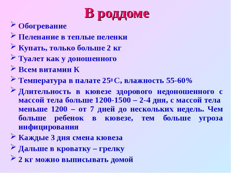 В роддоме Обогревание Пеленание в теплые пеленки Купать, только больше 2 кг Туалет как у доношенного