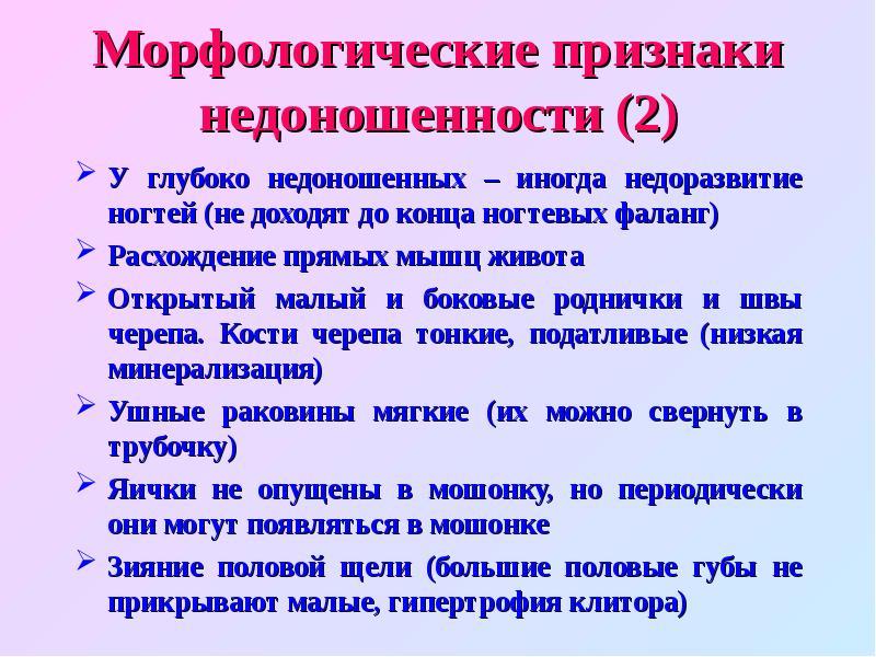 Морфологические признаки недоношенности (2) У глубоко недоношенных – иногда недоразвитие ногтей (не