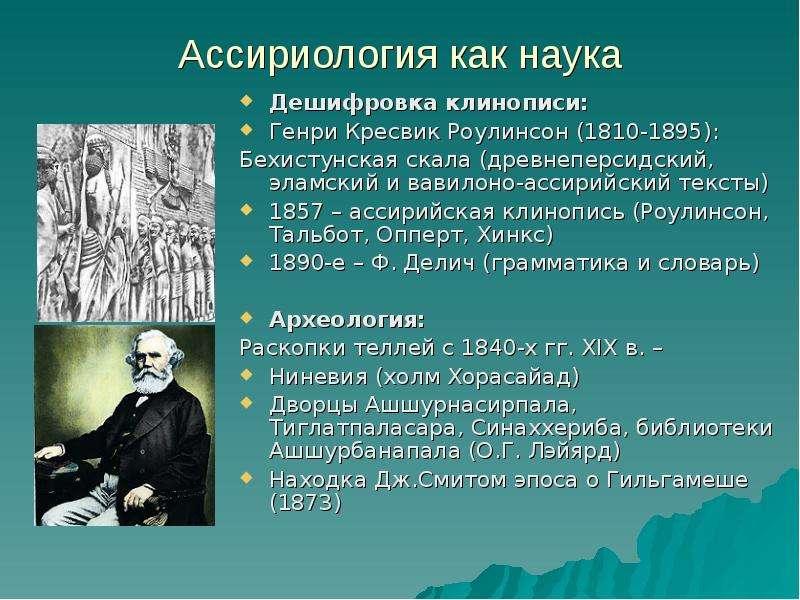 Ассириология как наука Дешифровка клинописи: Генри Кресвик Роулинсон (1810-1895): Бехистунская скала