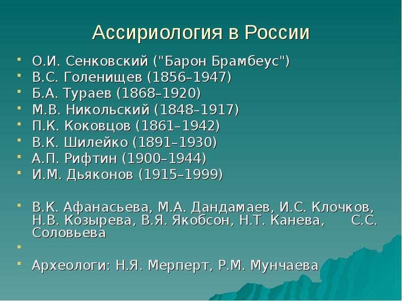 """Ассириология в России О. И. Сенковский (""""Барон Брамбеус"""") В. С. Голенищев (1856–1947) Б. А"""