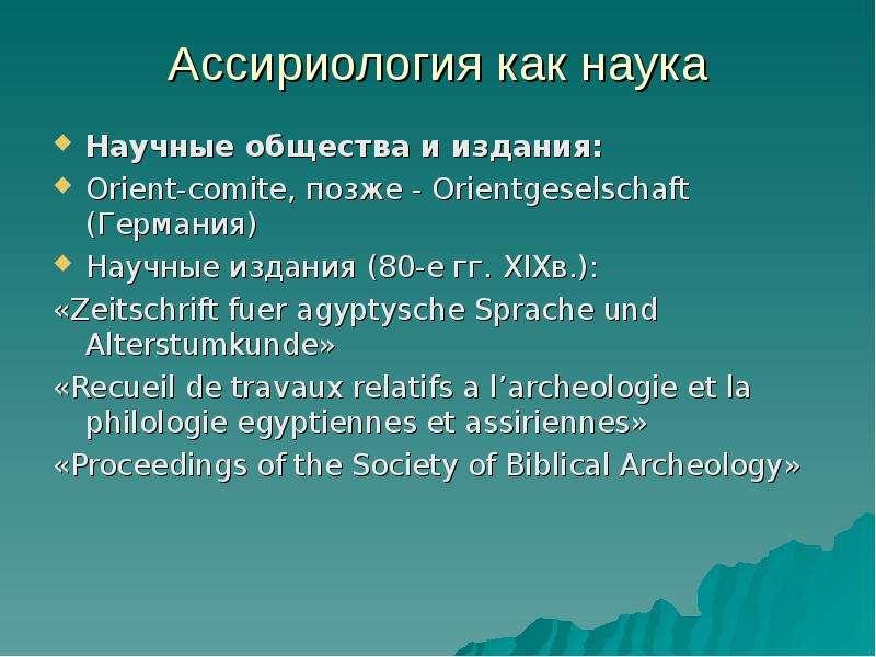 Ассириология как наука Научные общества и издания: Orient-comite, позже - Orientgeselschaft (Германи