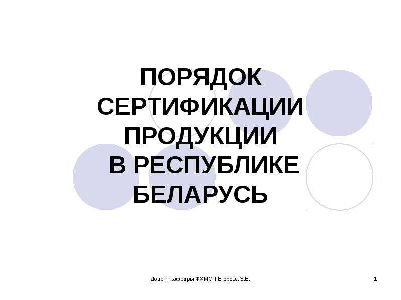Презентация ПОРЯДОК СЕРТИФИКАЦИИ ПРОДУКЦИИ В РЕСПУБЛИКЕ БЕЛАРУСЬ