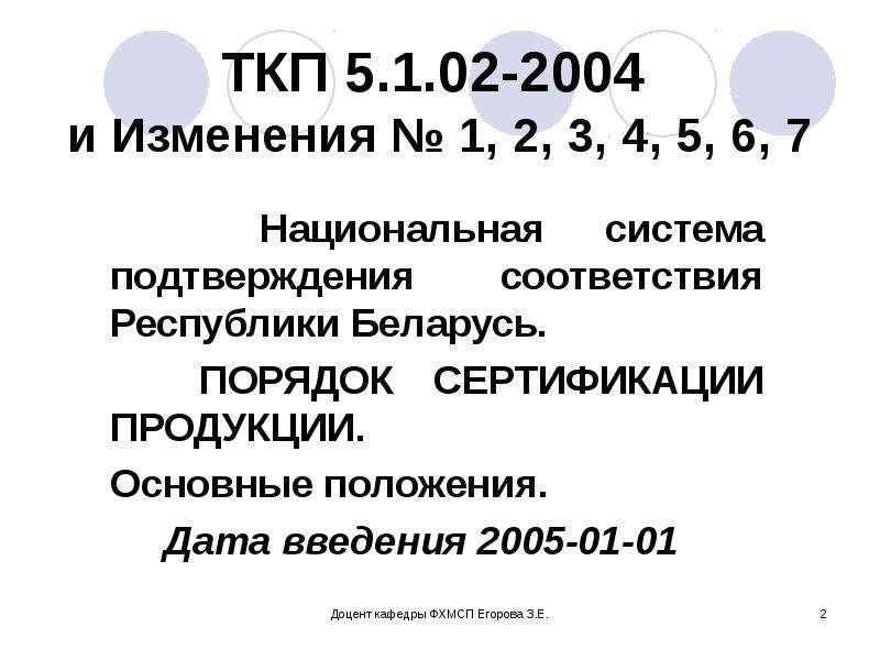 ТКП 5. 1. 02-2004 и Изменения № 1, 2, 3, 4, 5, 6, 7 Национальная система подтверждения соответствия