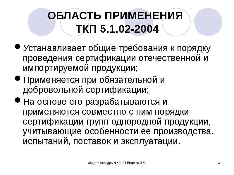 ОБЛАСТЬ ПРИМЕНЕНИЯ ТКП 5. 1. 02-2004 Устанавливает общие требования к порядку проведения сертификаци