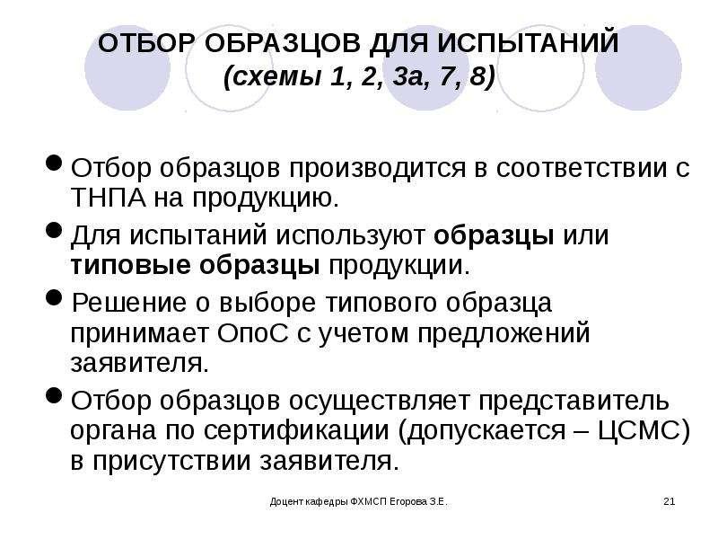 ОТБОР ОБРАЗЦОВ ДЛЯ ИСПЫТАНИЙ (схемы 1, 2, 3а, 7, 8) Отбор образцов производится в соответствии с ТНП