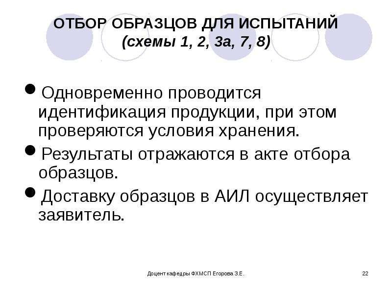 ОТБОР ОБРАЗЦОВ ДЛЯ ИСПЫТАНИЙ (схемы 1, 2, 3а, 7, 8) Одновременно проводится идентификация продукции,