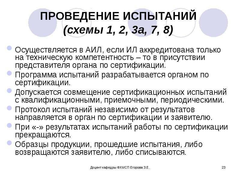 ПРОВЕДЕНИЕ ИСПЫТАНИЙ (схемы 1, 2, 3а, 7, 8) Осуществляется в АИЛ, если ИЛ аккредитована только на те