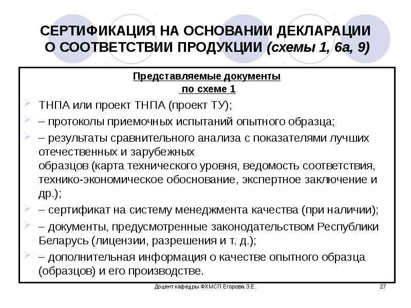 СЕРТИФИКАЦИЯ НА ОСНОВАНИИ ДЕКЛАРАЦИИ О СООТВЕТСТВИИ ПРОДУКЦИИ (схемы 1, 6а, 9) Представляемые докуме