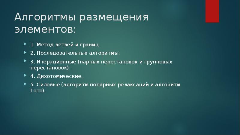 Алгоритмы размещения элементов: 1. Метод ветвей и границ. 2. Последовательные алгоритмы. 3. Итерацио