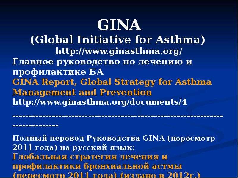 Лекарственные средства, применяемые при терапии бронхообструктивного синдрома (БОС), слайд 14