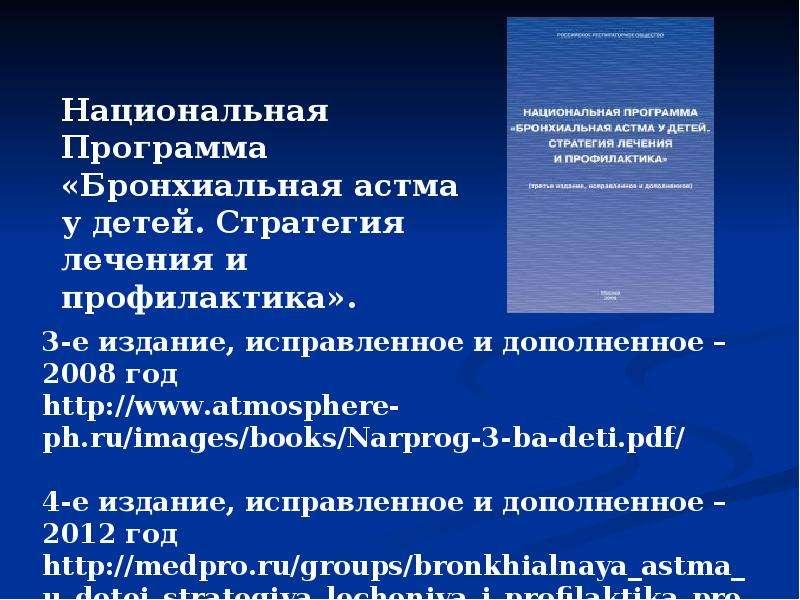 Лекарственные средства, применяемые при терапии бронхообструктивного синдрома (БОС), слайд 15