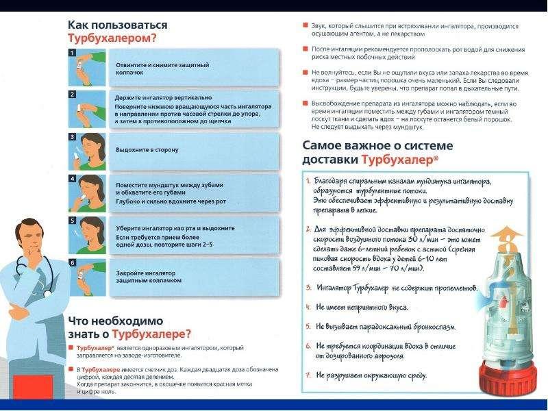 Лекарственные средства, применяемые при терапии бронхообструктивного синдрома (БОС), слайд 28