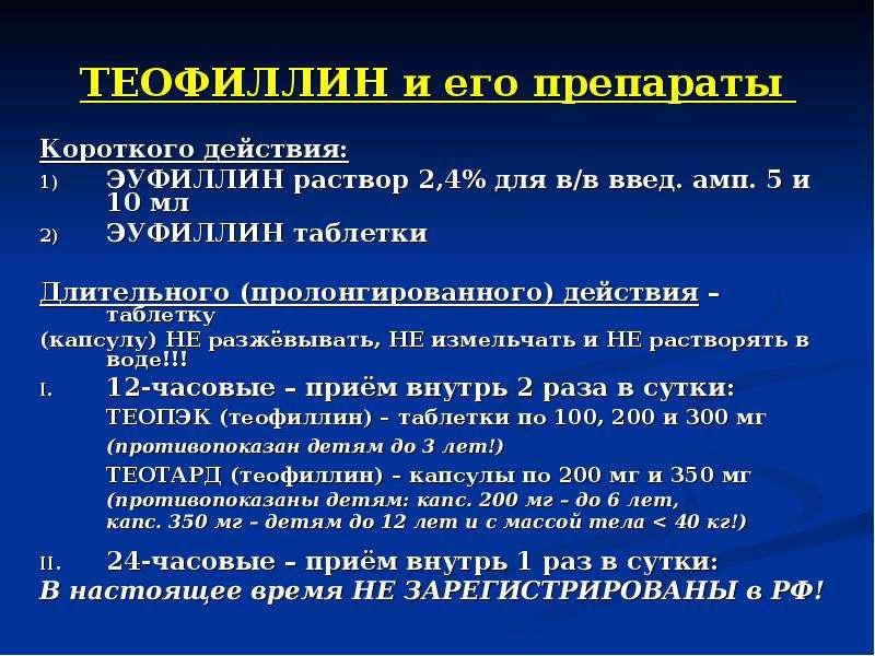 ТЕОФИЛЛИН и его препараты Короткого действия: ЭУФИЛЛИН раствор 2,4% для в/в введ. амп. 5 и 10 мл ЭУФ