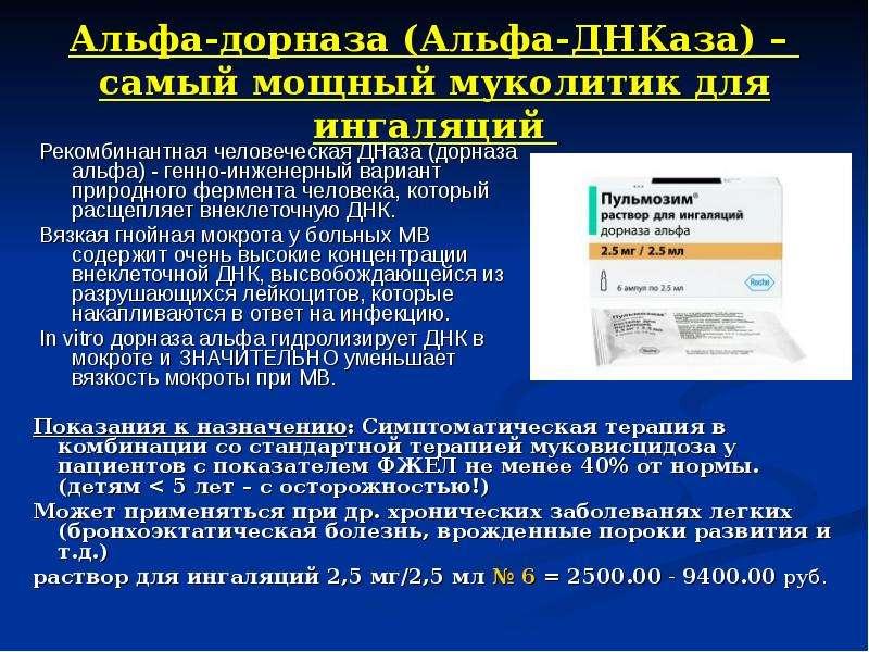 Альфа-дорназа (Альфа-ДНКаза) – самый мощный муколитик для ингаляций Показания к назначению: Симптома