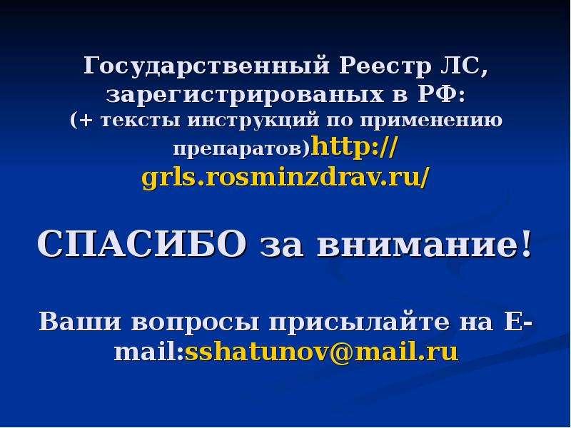 Государственный Реестр ЛС, зарегистрированых в РФ: (+ тексты инструкций по применению препаратов) СП