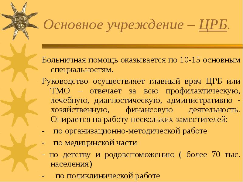 Основное учреждение – ЦРБ. Больничная помощь оказывается по 10-15 основным специальностям. Руководст