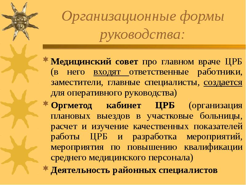 Организационные формы руководства: Медицинский совет про главном враче ЦРБ (в него входят ответствен