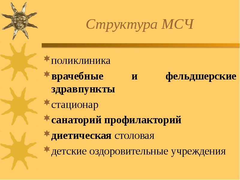 Структура МСЧ поликлиника врачебные и фельдшерские здравпункты стационар санаторий профилакторий дие