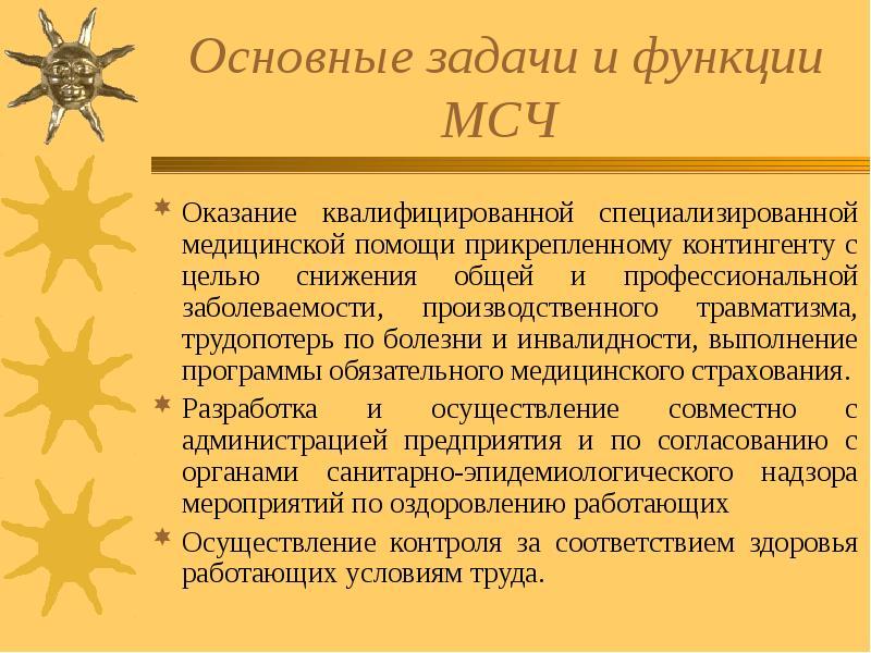 Основные задачи и функции МСЧ Оказание квалифицированной специализированной медицинской помощи прикр