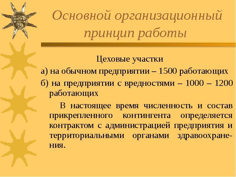 Основной организационный принцип работы Цеховые участки а) на обычном предприятии – 1500 работающих