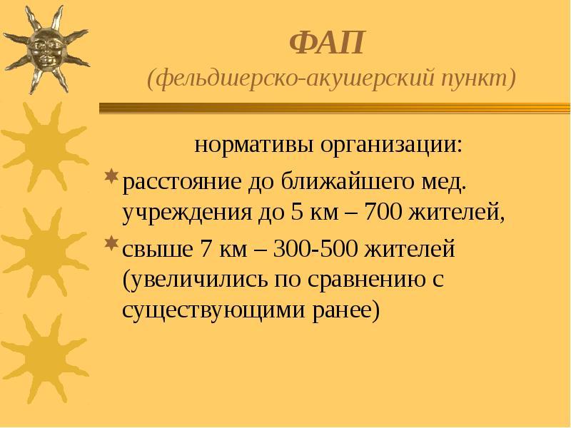ФАП (фельдшерско-акушерский пункт) нормативы организации: расстояние до ближайшего мед. учреждения д