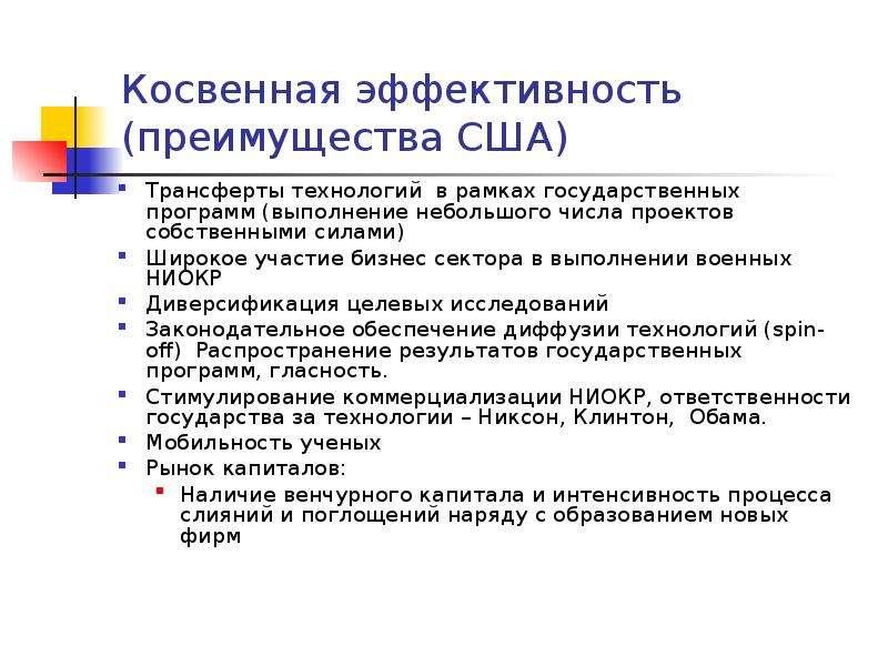 Косвенная эффективность (преимущества США) Трансферты технологий в рамках государственных программ (