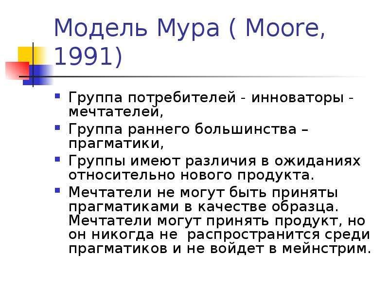 Модель Мура ( Moore, 1991) Группа потребителей - инноваторы - мечтателей, Группа раннего большинства