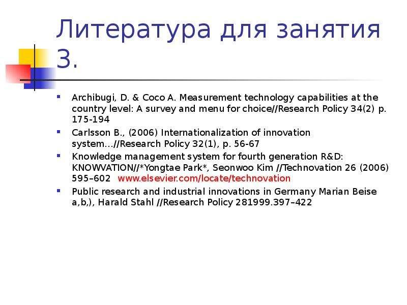 Литература для занятия 3. Archibugi, D. & Coco A. Measurement technology capabilities at the cou