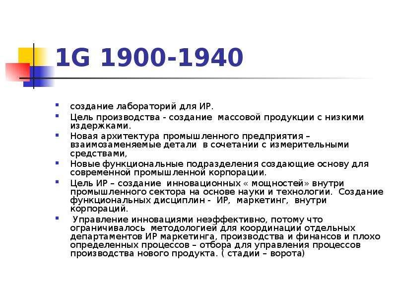 1G 1900-1940 создание лабораторий для ИР. Цель производства - создание массовой продукции с низкими