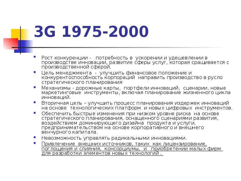3G 1975-2000 Рост конкуренции - потребность в ускорении и удешевлении в производстве инновации, разв