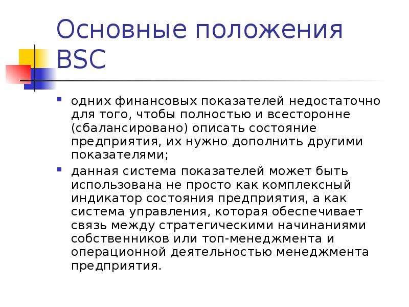 Основные положения BSC одних финансовых показателей недостаточно для того, чтобы полностью и всестор