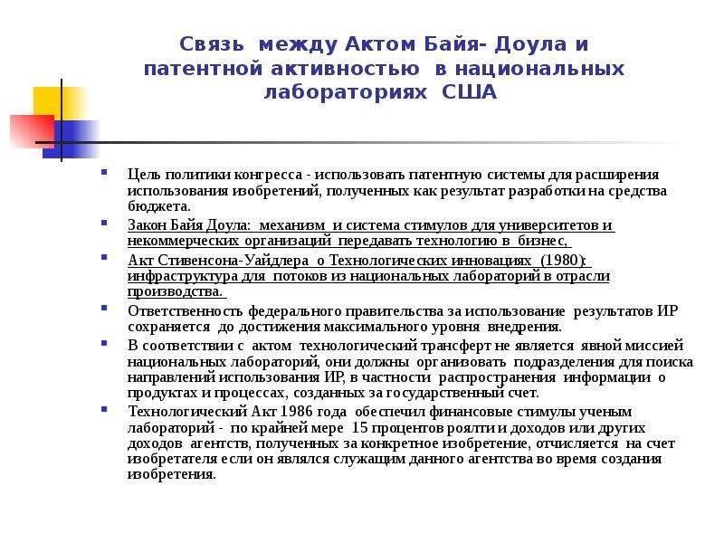 Связь между Актом Байя- Доула и патентной активностью в национальных лабораториях США Цель политики