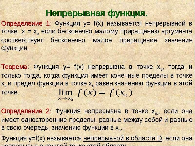 Непрерывная функция. Определение 1: Функция y= f(x) называется непрерывной в точке x = x0 если беско