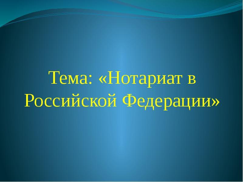 Презентация Нотариат в Российской Федерации