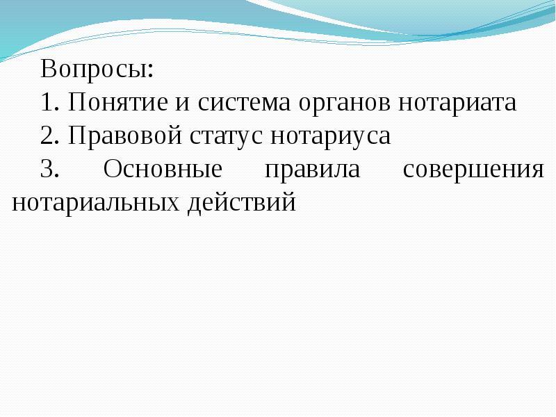 Вопросы: Вопросы: 1. Понятие и система органов нотариата 2. Правовой статус нотариуса 3. Основные пр