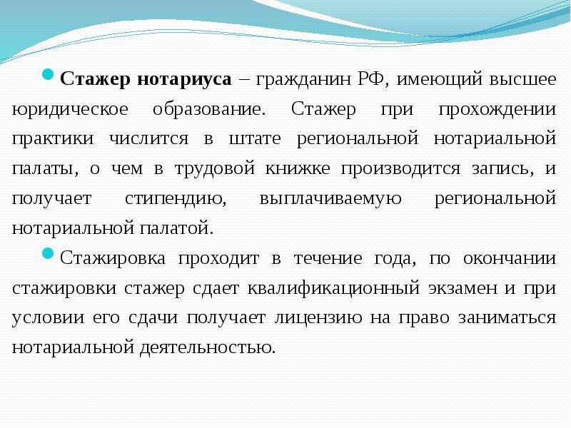 Стажер нотариуса – гражданин РФ, имеющий высшее юридическое образование. Стажер при прохождении прак
