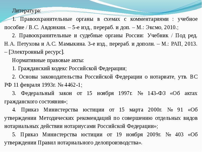 Литература: Литература: 1. Правоохранительные органы в схемах с комментариями : учебное пособие / В.