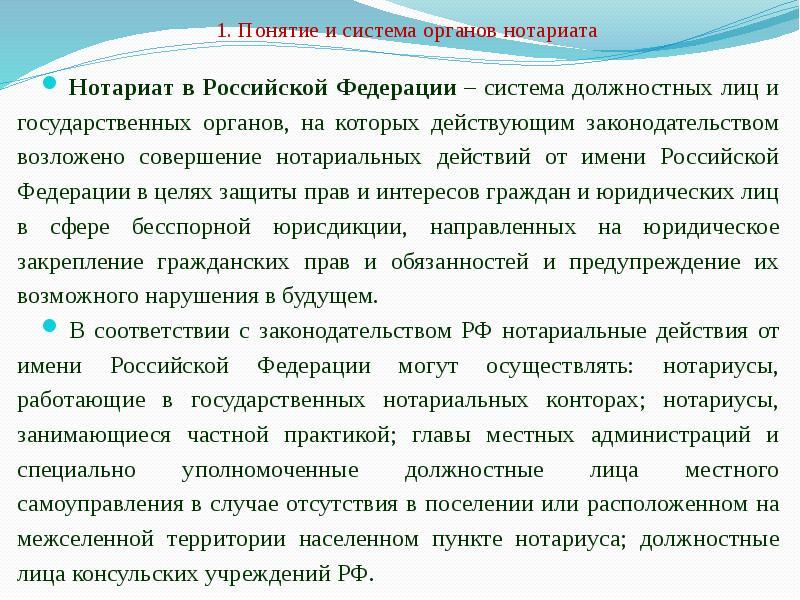 1. Понятие и система органов нотариата Нотариат в Российской Федерации – система должностных лиц и г