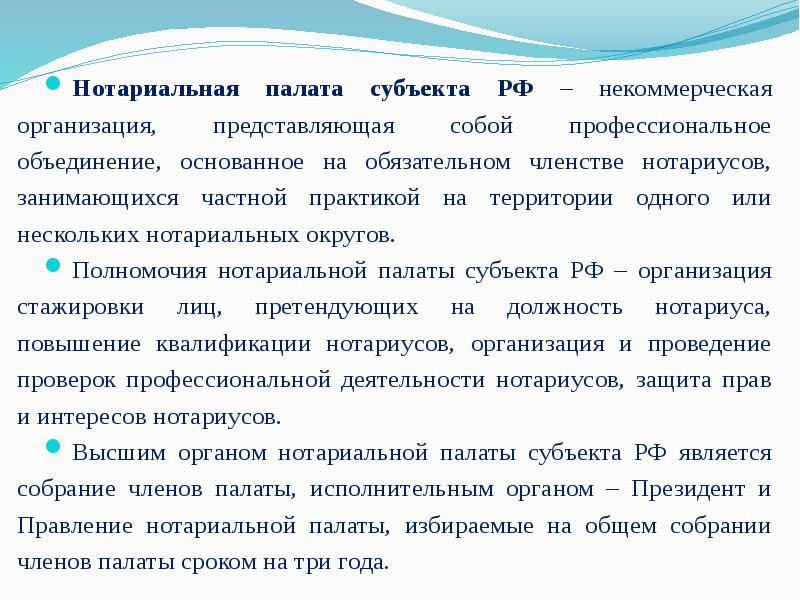 Нотариальная палата субъекта РФ – некоммерческая организация, представляющая собой профессиональное