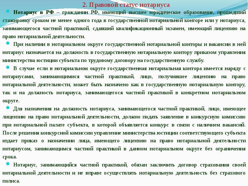 2. Правовой статус нотариуса Нотариус в РФ – гражданин РФ, имеющий высшее юридическое образование, п