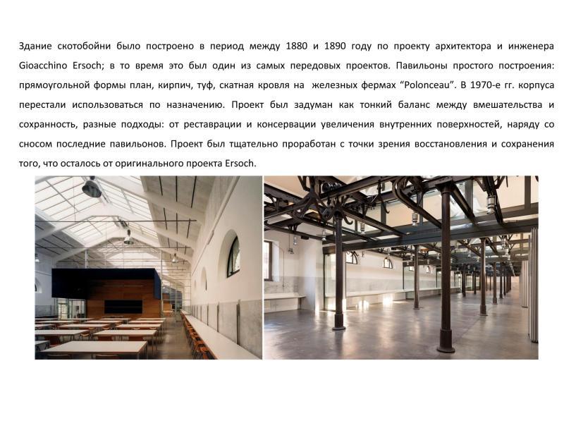 РЕКОНСТРУКЦИЯ МАЛОГО ИСТОРИЧЕСКОГО ОБЪЕКТА, рис. 14