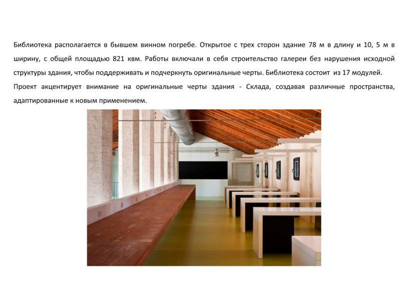 РЕКОНСТРУКЦИЯ МАЛОГО ИСТОРИЧЕСКОГО ОБЪЕКТА, рис. 16